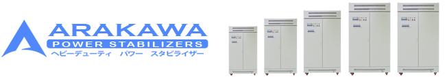 Arakawa Voltage Stabilizer