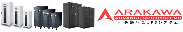 Arakawa UPS Systems